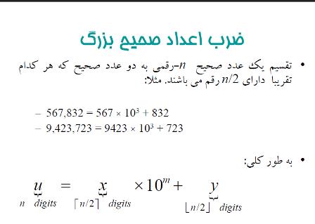 1-mul ضرب اعداد صحیح بزرگ در #c سی شارپ csharp، طراحی الگوریتم