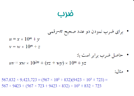 2-mul ضرب اعداد صحیح بزرگ در #c سی شارپ csharp، طراحی الگوریتم