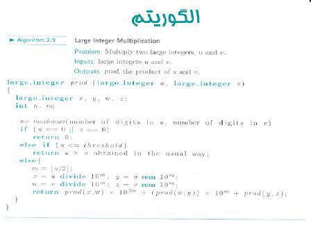 3-mul ضرب اعداد صحیح بزرگ در #c سی شارپ csharp، طراحی الگوریتم