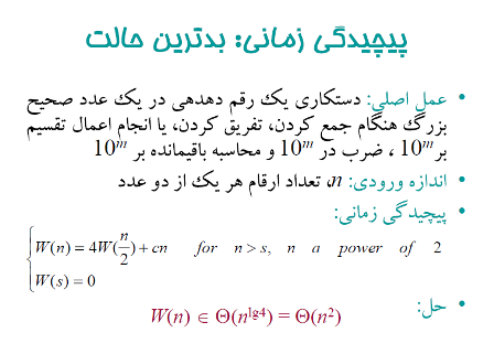 4-mul ضرب اعداد صحیح بزرگ در #c سی شارپ csharp، طراحی الگوریتم