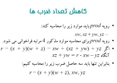 5-mul ضرب اعداد صحیح بزرگ در #c سی شارپ csharp، طراحی الگوریتم