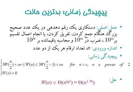 6-mul ضرب اعداد صحیح بزرگ در #c سی شارپ csharp، طراحی الگوریتم