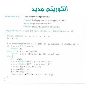 7-mul ضرب اعداد صحیح بزرگ در #c سی شارپ csharp، طراحی الگوریتم